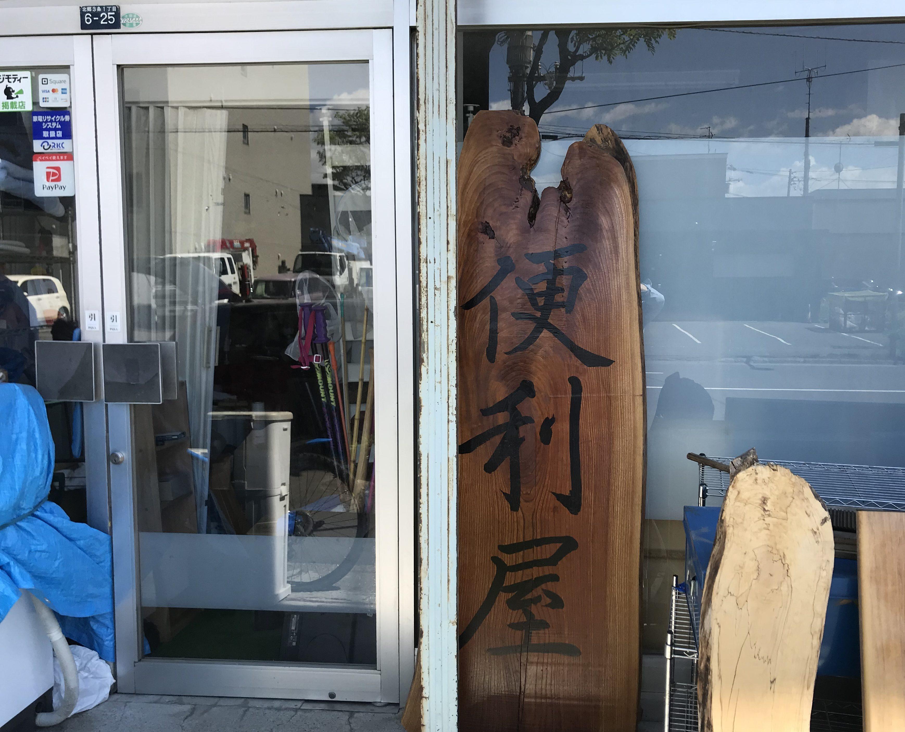 喜茂別町の家・部屋の片付け、不用品の処分、ゴミ屋敷清掃、遺品整理、クロス張替なら便利屋ラビット