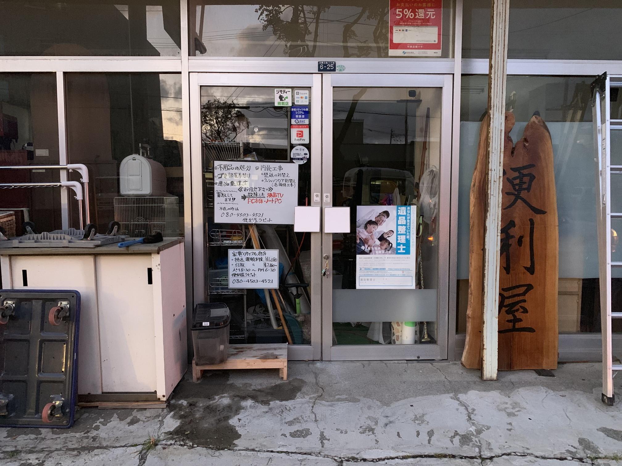 南幌町で家の片付け、ゴミ屋敷清掃、不用品の処分、遺品整理、クロス張替えなら便利屋ラビット