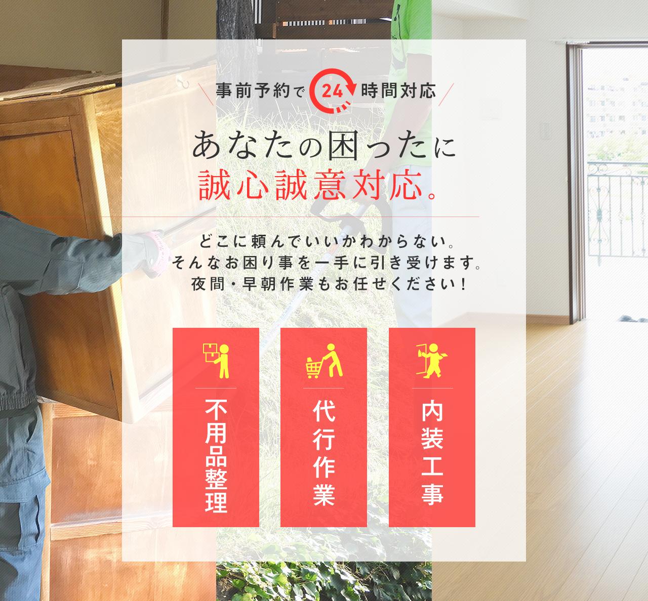 江別市で不用品の処分、ゴミ屋敷清掃、遺品整理、クロス張替えなら便利屋ラビット