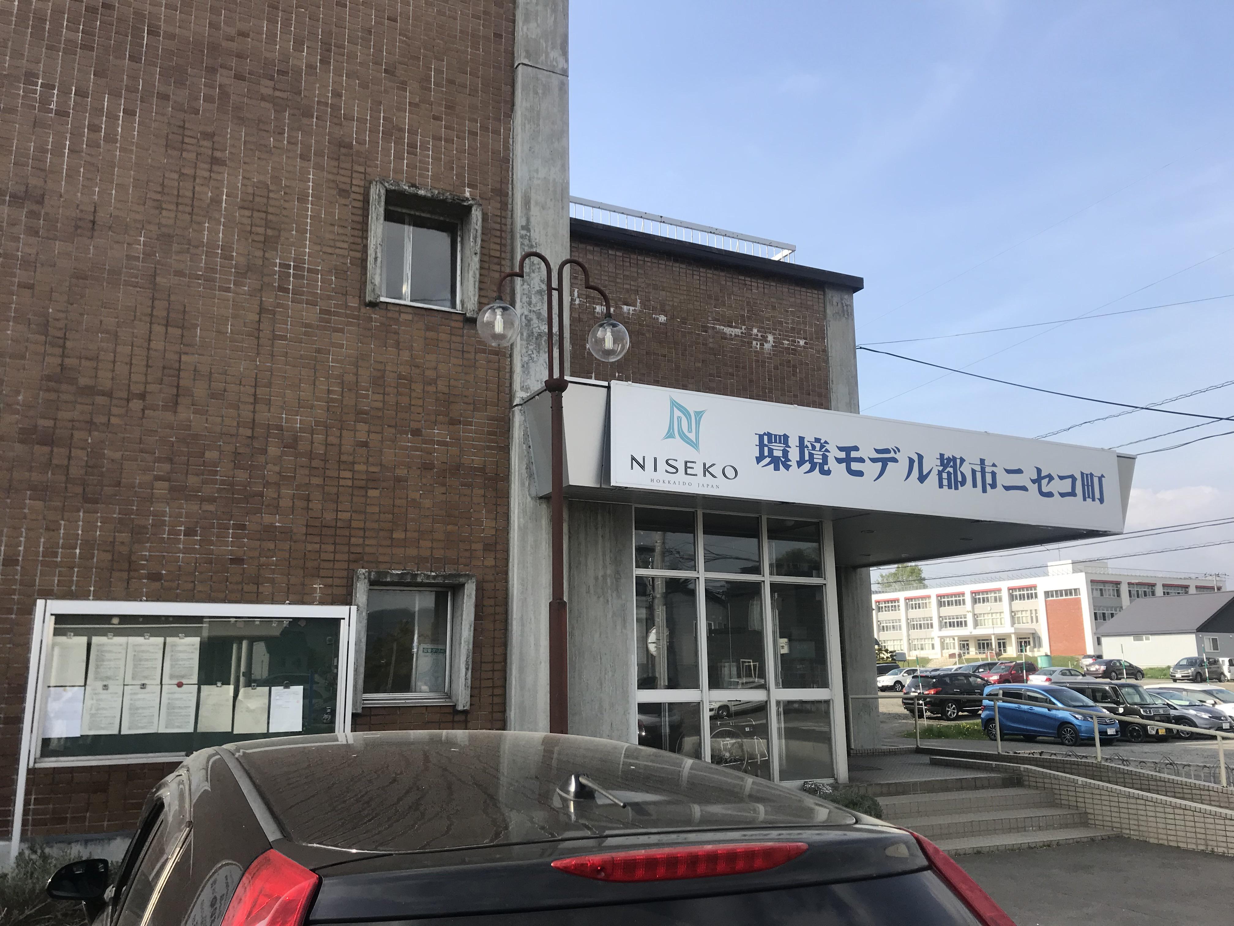 ニセコ町役場