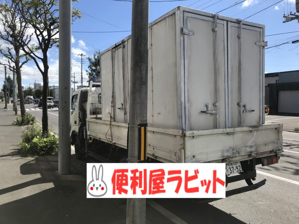 便利屋ラビット 札幌