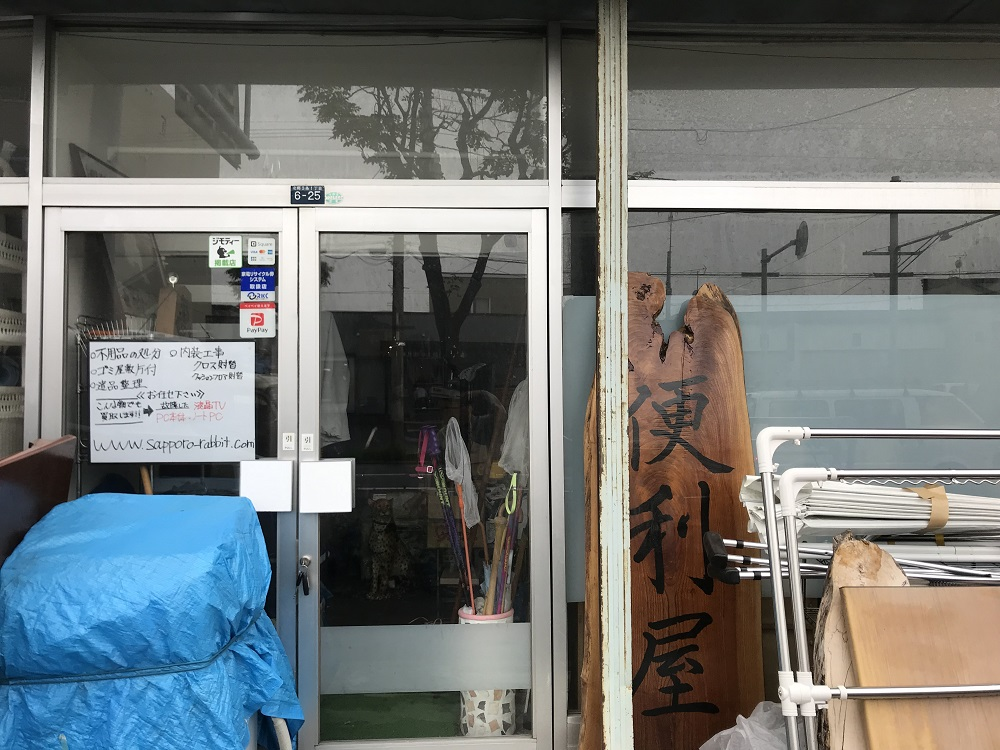 江別市でゴミ屋敷片付け、不用品の処分、遺品整理、クロス張替えなら便利屋ラビット