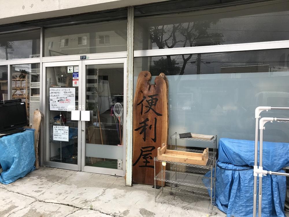 札幌市南区の家・部屋の片付け、不用品の処分、ゴミ屋敷清掃、遺品整理、クロス張替なら便利屋ラビット
