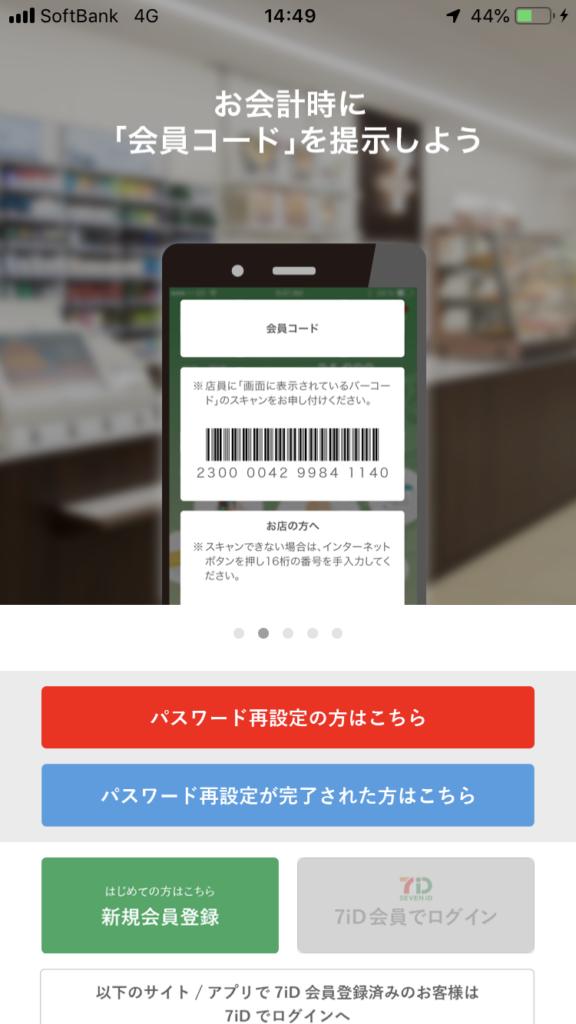 7ブンアプリ
