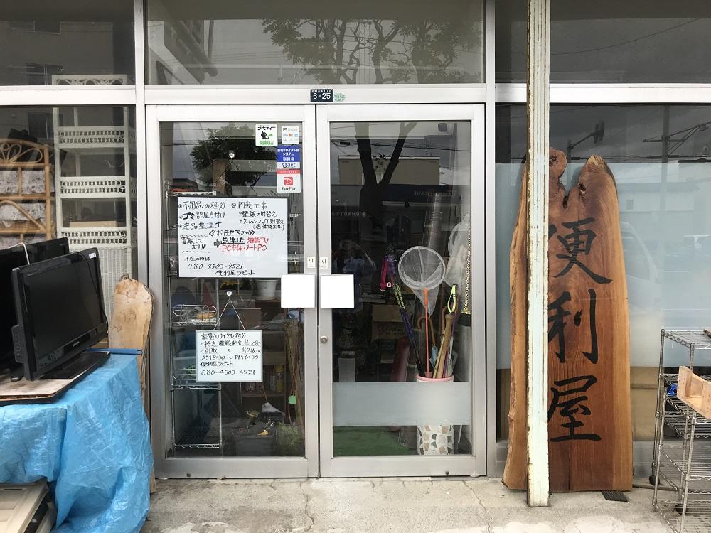 札幌市白石区の不用品の回収と処分なら便利屋ラビット