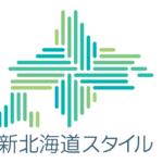 新北海道スタイル「安心宣言」